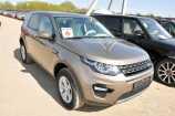 Land Rover Discovery Sport. КОРИЧНЕВО-СЕРЫЙ (KAIKOURA STONE)